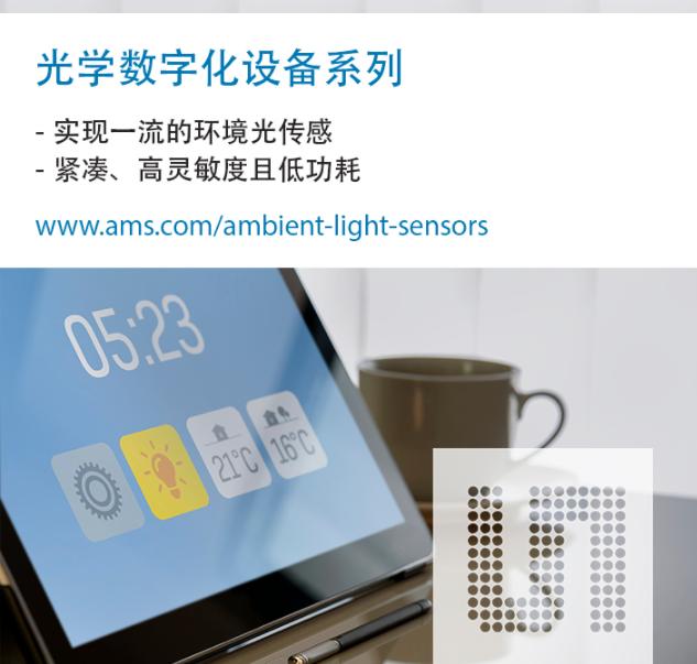 艾迈斯半导体推出环境光和接近传感器新系列 可根据环境光的优化亮度