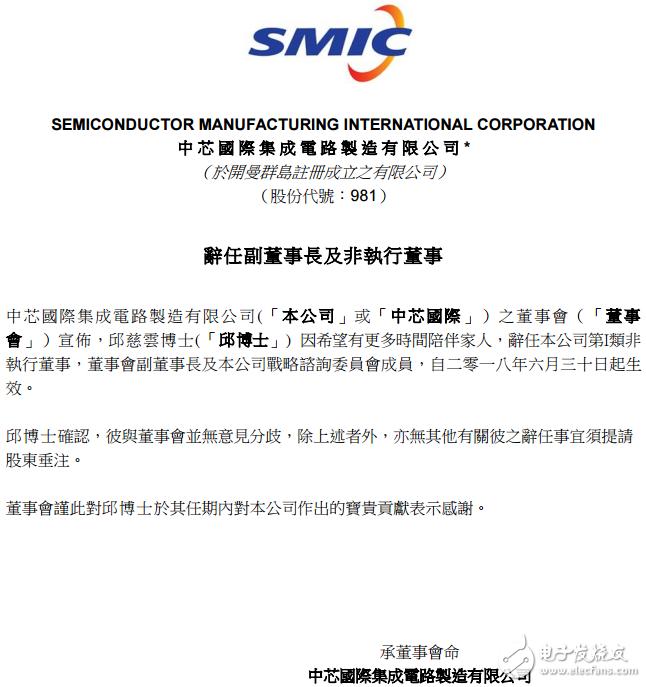 中芯国际宣布,邱慈云辞任公司董事会副董事长及公司...