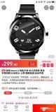 联想Watch X智能手表预约开启,售价299元