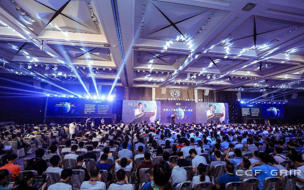 CCF-GAIR全球人工智能与机器人峰会在深圳正...