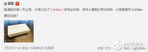 小米Max3前面板被外媒曝光