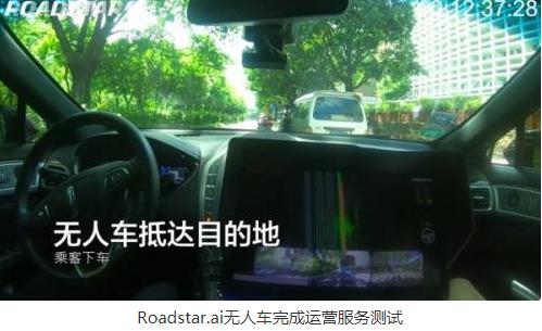 Roadstar.ai:最了解中国的无人驾驶公司,中国制造,中国智造