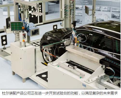 杜尔装配:自动驾驶促进了下线测试技术的发展,对自...