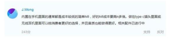 魅族16系列或将不会拥有独立的HiFi功能,那么HiFi还能成为手机的卖点吗?