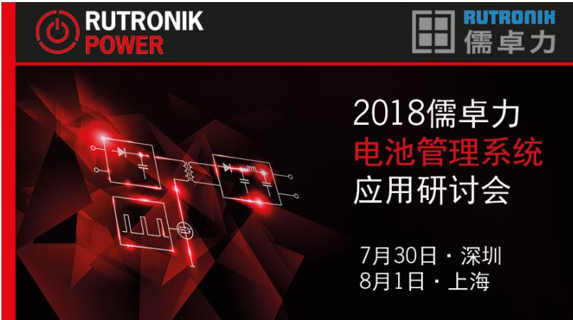 儒卓力为亚洲地区客户举办电池管理系统系列研讨会 提供最佳设计选择