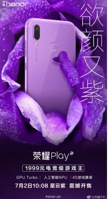 """荣耀Play星云紫发布:首发华为""""GPU Turbo""""技术,搭载麒麟970"""