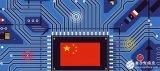 2018年中国芯片公司资本支出达到110亿美元,...
