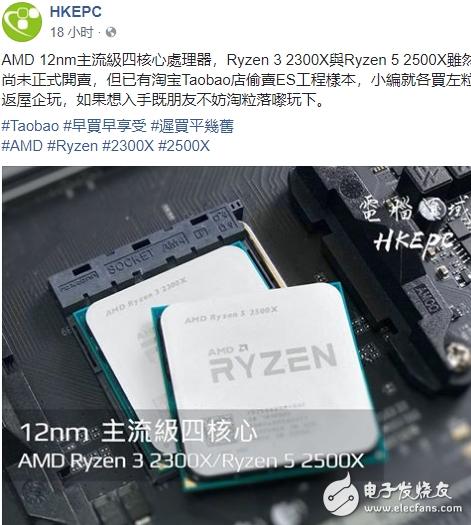 AMD锐龙5 2500X/3 2300X基准跑分结果曝光