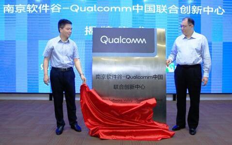 """""""南京软件谷-Qualcomm中国联合创新中心""""..."""