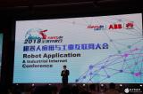 2018机器人应用与工业互联网大会,畅谈国产机器人的崛起