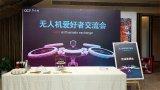 重庆飞狐航空为无人机爱好者科普宣讲和试飞表演
