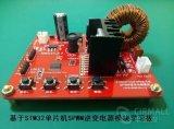 基于STM32单片机SPWM逆变电源模块的详细资料说明