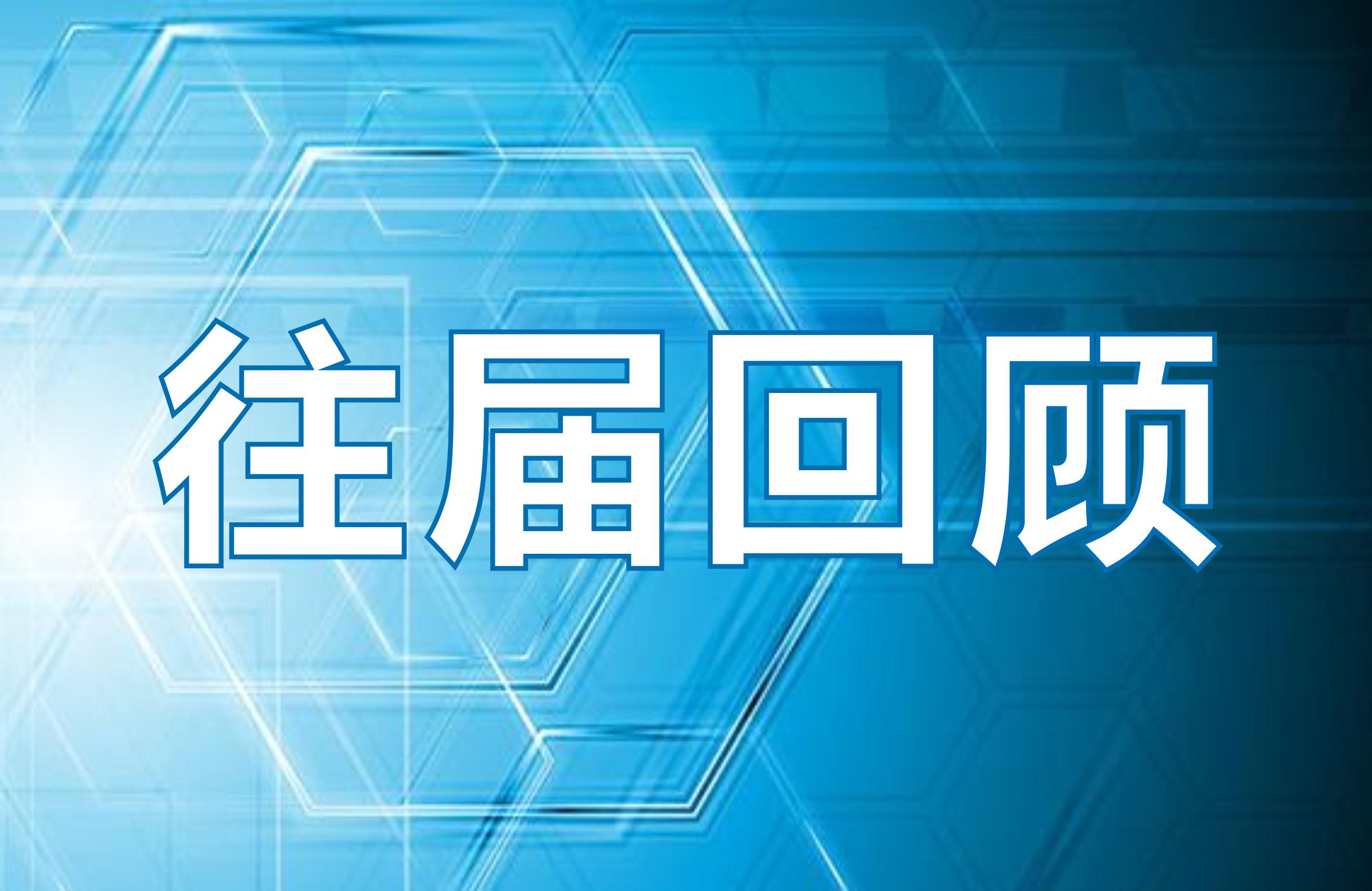 往届回顾:2017第三届硬创大赛最强硬创团队齐聚深圳