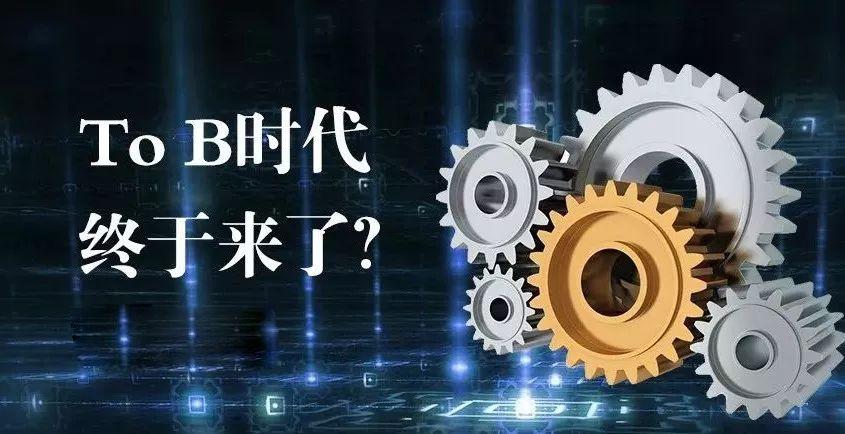 中国to B时代真的到来了吗?