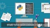 Python编程中犯的三种错误,让你浪费一下午时间