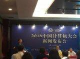 2018中国计算机大会时间已拟定,将于10月25...