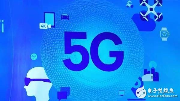 工信部披露5G进展,年底前推出5G商用系统设备