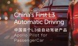 百度Apollo首个自动驾驶安全报告产生,2020年量产L3级别产品上市