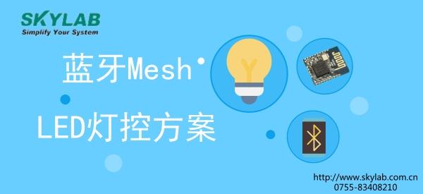 蓝牙Mesh模块做智能照明方案的优势