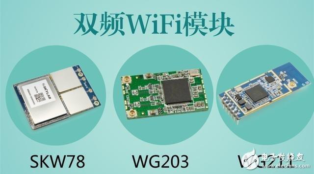 双频WiFi模块是什么?告诉你超好用双频WiFi模块使用指南