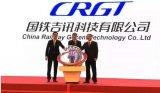 腾讯入股,国铁吉讯科技有限公司正式成立