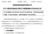 联发科与捷豹电波签署战略合作框架协议