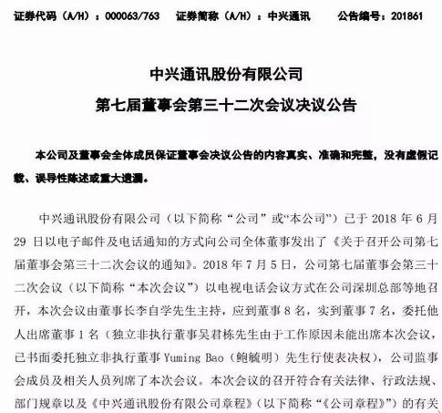 中兴通讯大换血 徐子阳任总裁