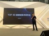 如何使用TOF 3D超感应技术来实现人脸识别支付的详细资料概述