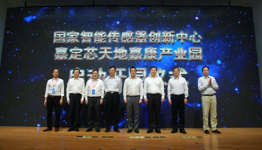 """强""""芯""""之旅正式起航,国家智能传感器创新中心正式启动"""