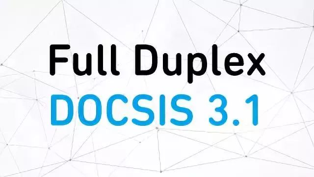 什么才是DOCSIS 3.1技术?一文解答你关于DOCSIS 3.1的各种疑问