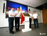 中国移动雄安产业研究院揭牌成立!