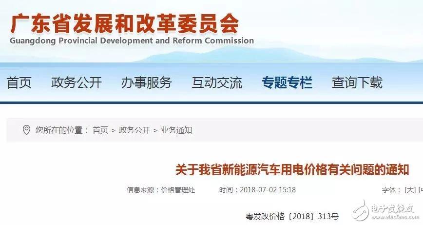 广东省发改委:关于我省新能源汽车用电价格有关问题的通知