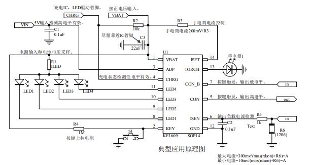KF1609移动电源专用低功耗系统管理IC的详细中文数据手册免费下载