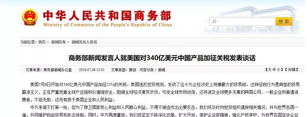中国半导体投资的拦路虎——CFIUS