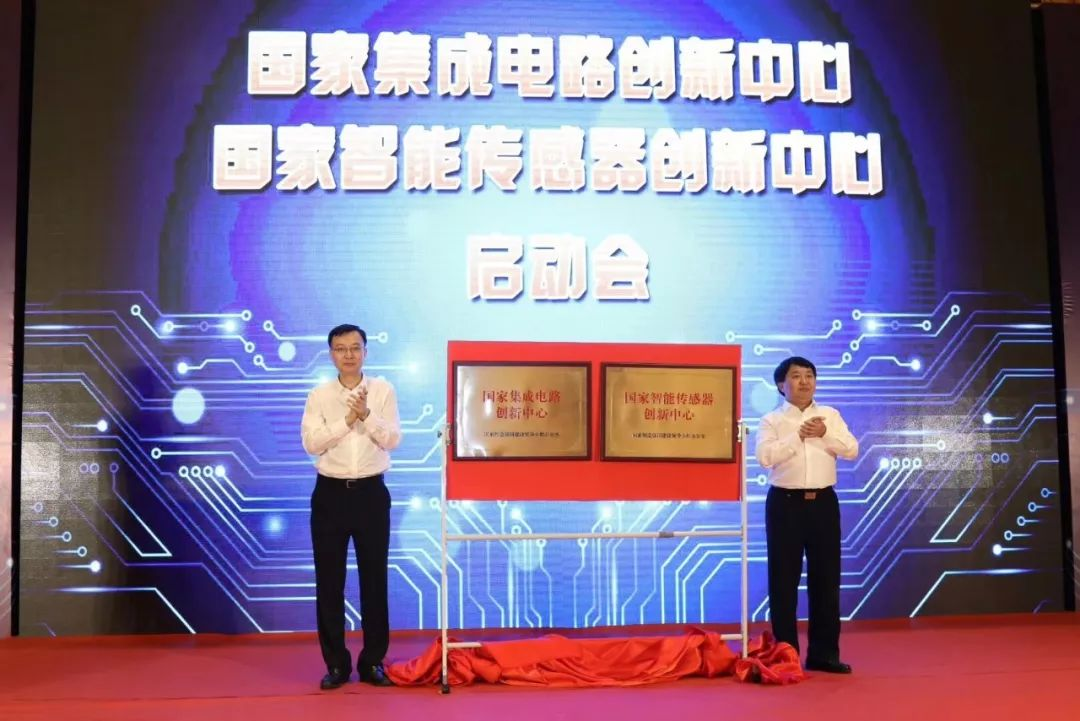 国家正式启动智能传感器创新中心,推动传感器产业快速发展