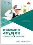 运营商在VR教育市场将迎来新的发展机遇