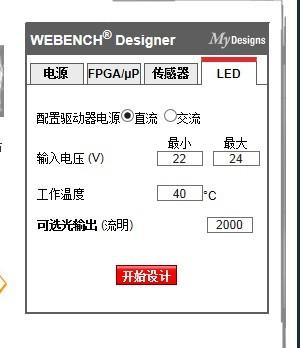 如何设计一个20WLED小工矿灯