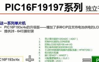 关于8位MCU PIC16F19197产品系列的特点介绍