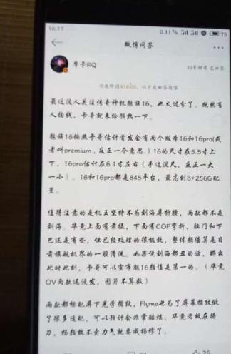 魅族16信息曝光:定位高端旗舰,顶配存储规格为8...