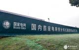 河南电网100兆瓦电池储能示范工程并网成功,承建单位是南都电源