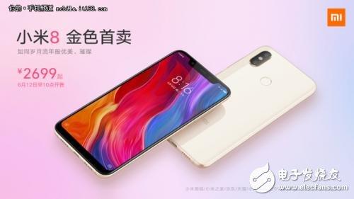 小米8新上线蓝/金二色:手机外观多样化,性价比高