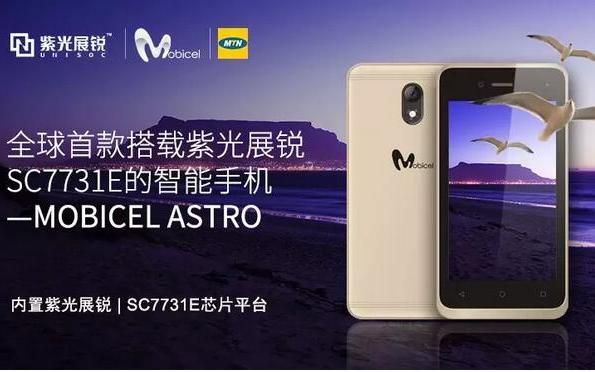 紫光展锐SC7731E助力MOBICEL智能手机...