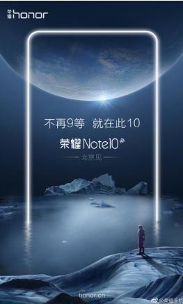 荣耀Note 10官宣:搭载最新的GPU Turbo技术,年度旗舰集大成者