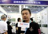 罗承志:灵科产品最大的创新是对产业物联网的应用