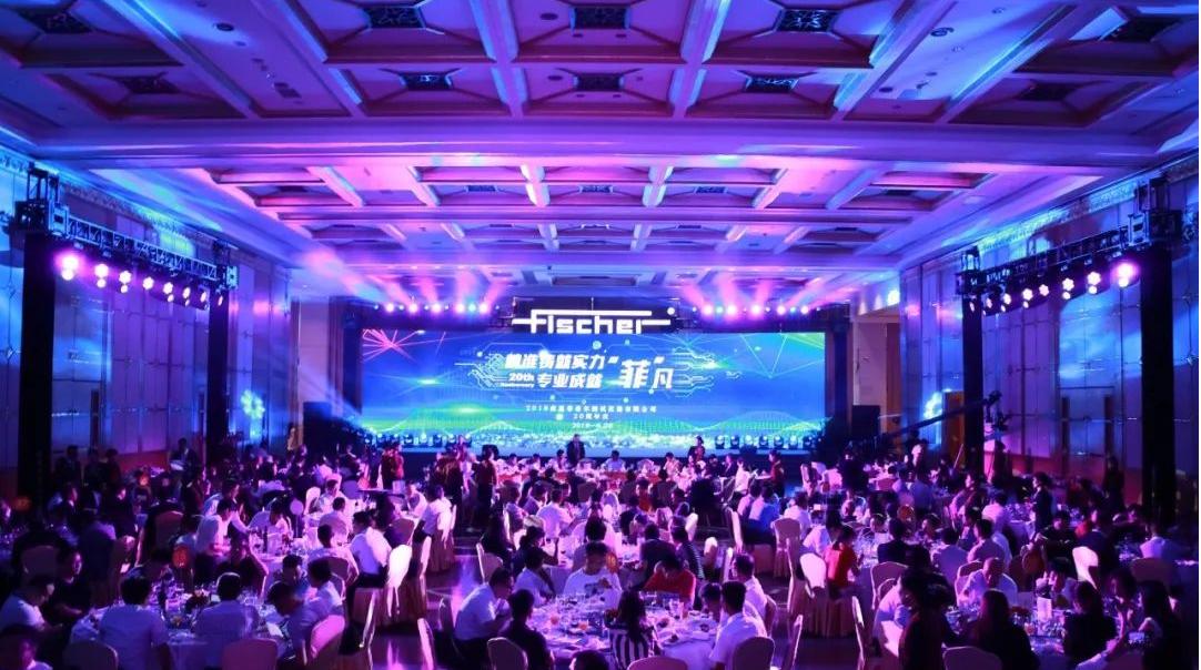 """精准铸就实力 专业成就""""菲""""凡——南通菲希尔20周年庆典"""