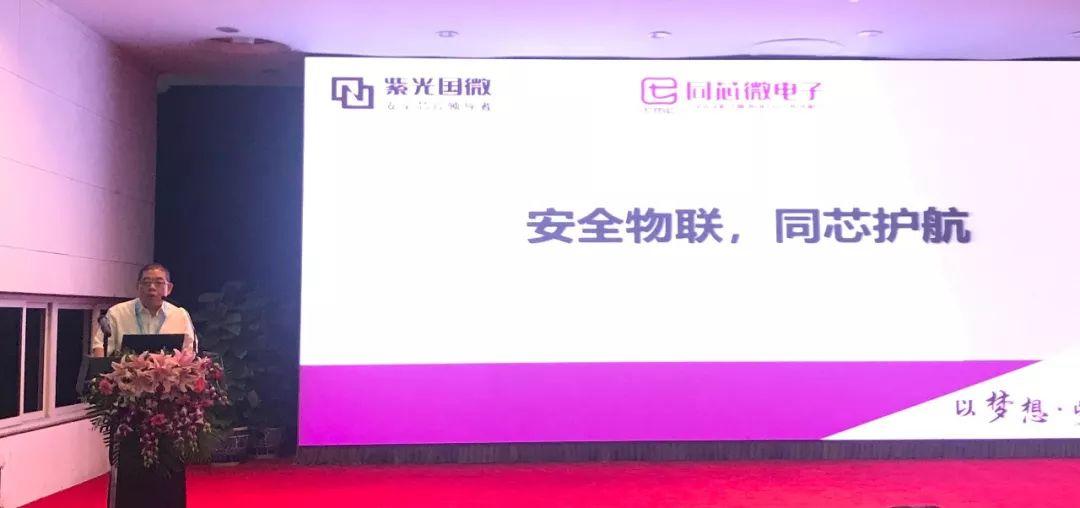 """紫光国微与中国通信共商""""物联网安全""""大计"""