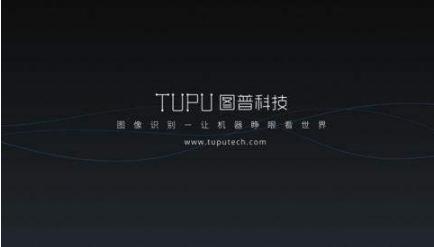 图普科技在MegaFace百万级人脸识别测试中拔得头筹