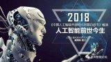 中国人工智能开源软件前生今生到底如何?