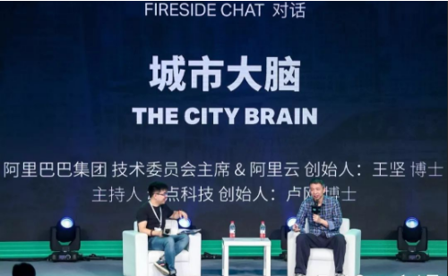 阿里王坚:人工智能是一个非常傲慢的提法,大家需警...