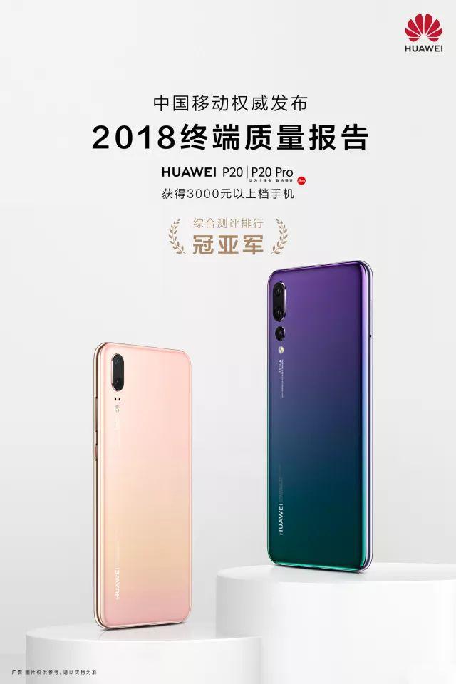 包揽冠亚军!华为手机在2018终端质量报告硕果丰丰